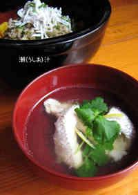 Ushio-jiru: My Favorite Clear Soup
