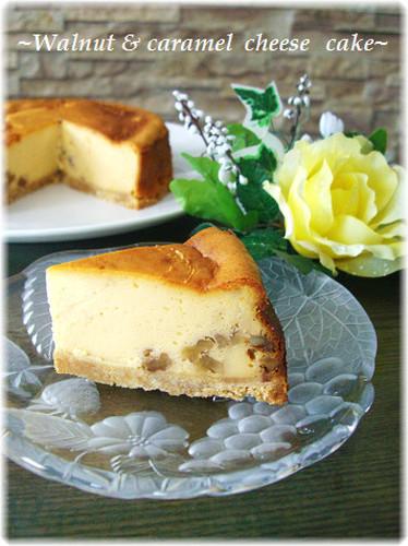 ◆ Walnut and Caramel ◆ Cheesecake