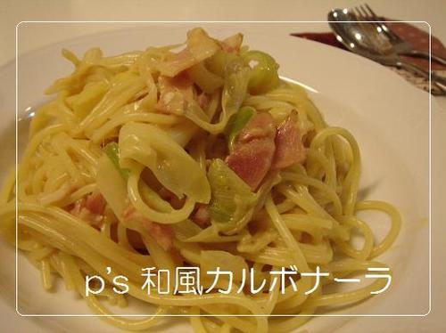 Japanese-style Pasta Carbonara