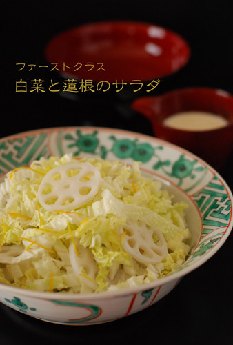 Chinese Cabbage & Lotus Root Salad