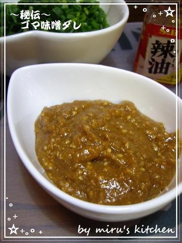 Sesame Miso Sauce For Yudofu (Tofu Hotpot)