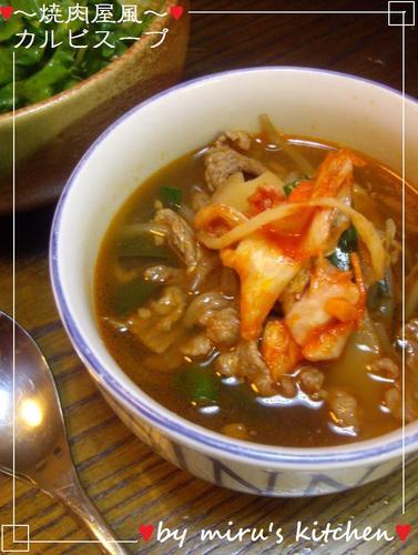 Simple & Authentic Kalbi Soup Yakiniku-Style