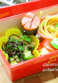 Quick and Easy Bento - Okra and Shio-Konbu with Bonito Flakes