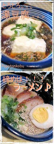 Mock Tonkotsu Ramen with Tofu and Baking Soda