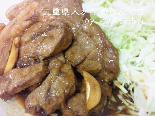 Tonteki (Pork Steak) from Mie Prefecture
