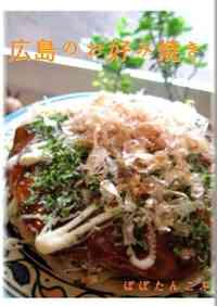 Simple Hiroshima-style Okonomiyaki in a Frying Pan