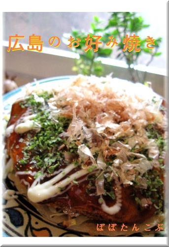 Simple Hiroshima-style Okonomiyaki in a Frying Pan | Washoku.Guide