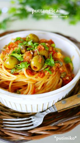 My Easy Spaghetti alla Puttanesca