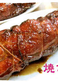Easy Homemade Yakibuta - Roast Pork