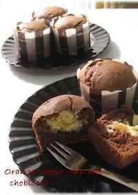 Orange and Cream Cheese Cupcakes