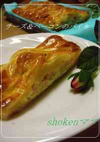 Cheese and Bacon Pie with Frozen Puff Pastry