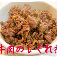 Easy! Delicious! Beef Shigure-ni (Sweet-Savory Simmered Beef)