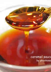 Golden Caramel Sauce