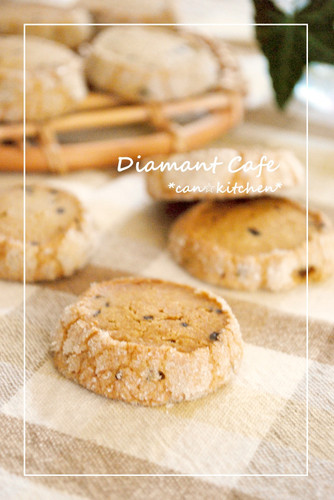 Diamants (French Diamond Cookies)  - Coffee Flavored Version