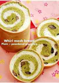 Spiral Green Tea Roll Bread