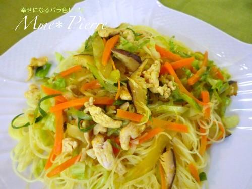 Singaporean (Curry Flavored) Bifun