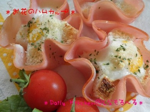 Flower Shaped Ham Cups