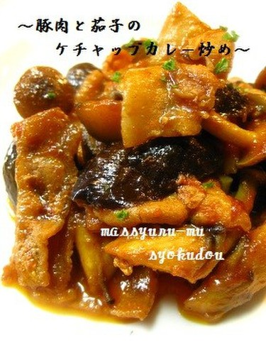 Pork & Eggplant Stir-Fry with Ketchup Curry Sauce