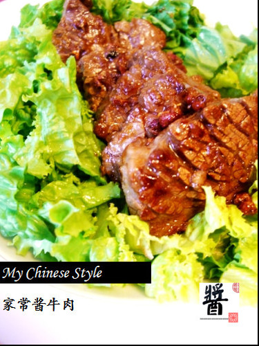 Chinese Beef Steak (Household Miso Beef)