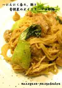 Pork and Bok Choy Yakisoba Noodles with Oyster Sauce, Mayonnaise and Garlic