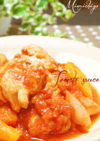 Chicken Stewed in Tomato Sauce
