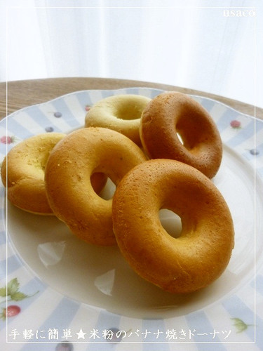 Baked Donuts Made with Rice Flour & Bananas