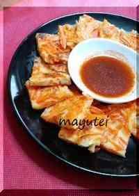 Carrot Jeon (Savory Korean Pancake)