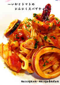 Squid and Tomato Garlic Pasta