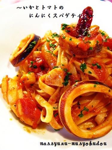 Squid and Tomato Garlic Pasta
