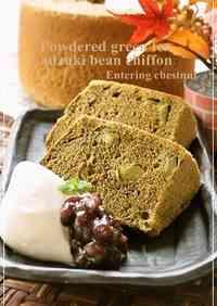 Japanese-style Matcha & Anko Chiffon Cake (with Chestnuts)