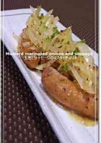 Onion and Weiner Sausage Mustard Marinade