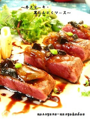 Beef Steak With Black Garlic Sauce