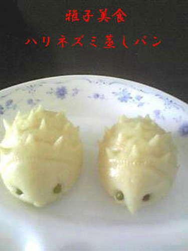 Cute Hedgehog Shaped Steamed Bread