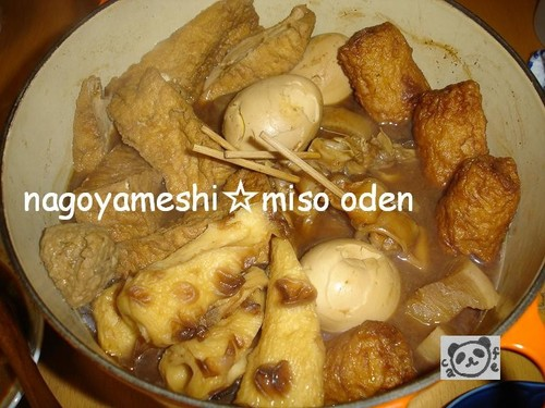 Nagoya-style Miso Oden [Quick & Easy]