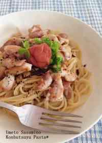 Just Like That Restaurant's: Umeboshi and Chicken Tender Pasta with Kombu Sauce