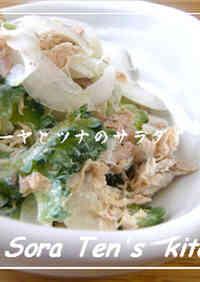 Bitter Melon and Tuna Salad
