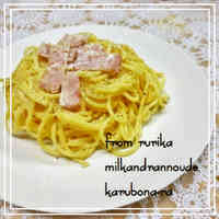 Easy and Rich-Flavored Carbonara with Milk & Egg Yolk