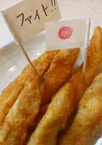 Curried Deep-fried Chicken Tenders
