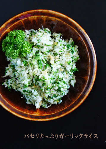 Parsley Garlic Rice