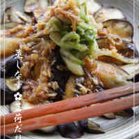 10-Minute Easy Steamed Eggplant with Myoga Ginger Dressing