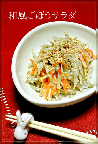 Japanese-Style Burdock Root Salad