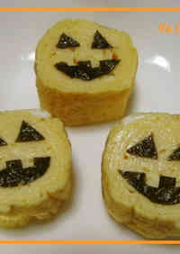 Easy Jack-O'-Lantern Shaped Tamagoyaki
