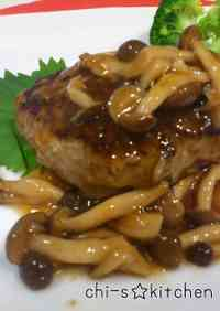 Japanese Hamburger Steak with Mushroom Sauce