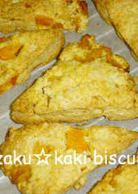 Crispy Persimmon Scones - Made with Pancake Mix