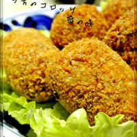 A Taste of Home: My Mom's Croquettes