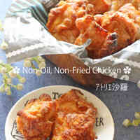 Non-Fried Healthy Chicken Karaage