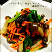 Spinach, Carrot, and Shimeji Mushroom Namul (Korean-Style Salad) with Salted Kombu Kelp