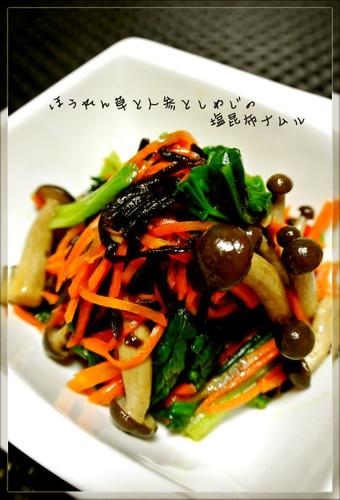 Spinach, Carrot, and Shimeji Mushroom Namul (Korean-Style Salad) with Salted Kombu Kelp
