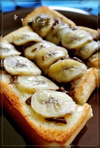 Runny Chocolate Banana Toast