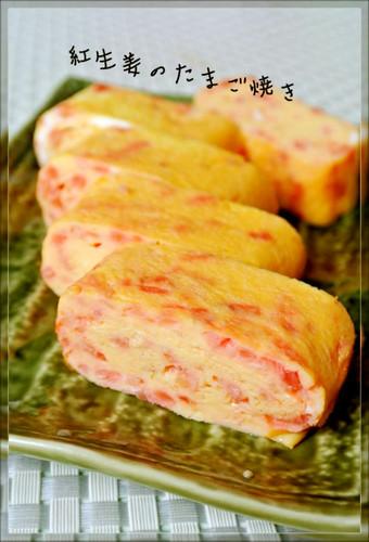 Tamagoyaki Rolled Omelet with Red Pickled Ginger